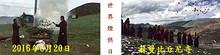 專頁: 青海蘇曼比丘尼寺 2018年6月28日 [世界煙供日] 法會, 煙供和掛天馬旗