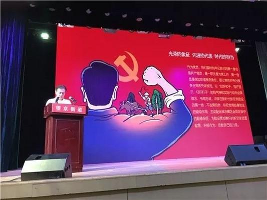 望京街道举办纪念中国共产党成立97周年暨七一表彰大会