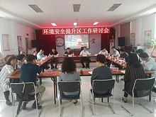 """望京街道召开""""环境安全提升区""""片区建设工作研讨会"""