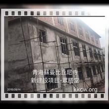 眾膳堂:青海蘇曼比丘尼寺新建設項目-功德主名單