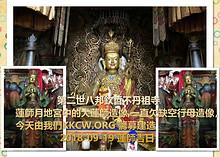 第二世八邦欽哲 不丹祖寺 蓮師月地宮大殿---蓮師空行母造像 功德主名單