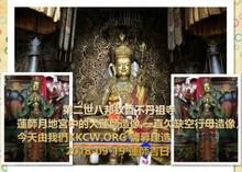 第二世八邦欽哲 不丹祖寺 蓮師月地宮大殿---蓮師空行母造像 功德主名單 , 第9頁