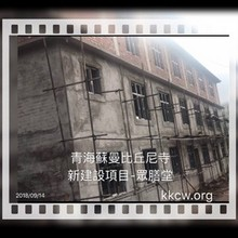 眾膳堂:青海蘇曼比丘尼寺新建設項目-功德主名單,第5頁