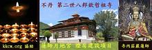 不丹 第二世八邦欽哲仁波切祖寺-蓮師月地宮 燈房建設項目_項目已圓滿