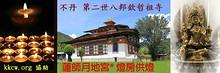 不丹蓮師聖地燈房供燈> 已截止登記> 白度母節供燈