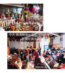 青海玉樹中心消息: 今天 青海蘇曼比丘尼寺玉樹中心 ,阿彌陀佛法會