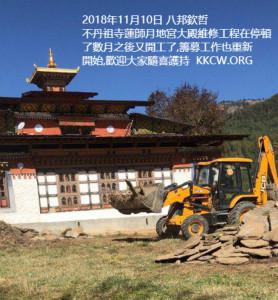 360d_palpung_bhutan_2018nov_300.jpg