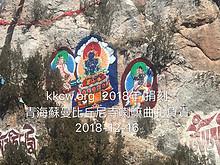 新項目: 蓮師神山上捐刻噶舉祖師像:金剛總持,帝洛巴,那諾巴祖師三尊