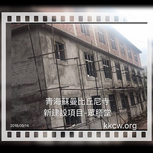 眾膳堂:青海蘇曼比丘尼寺新建設項目-功德主名單,第10頁