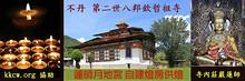 功德主名單 最後更新> 正月十五, 我們在不丹蓮師聖地--二世八邦欽哲祖寺--我們大家自建的燈房供燈1000盞