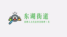 【招聘启事】东湖街道招聘人大代表事务助理1名