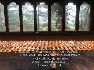 360d_palpung_bhutan_20190504_dedication_W400.jpg