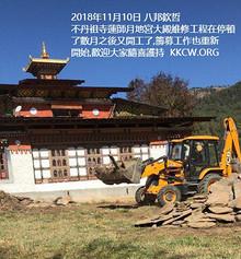 第二世八邦欽哲 不丹祖寺 蓮師月地宮大殿維修二期 工程項目 功德主名單 二期第 16專頁