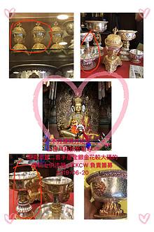 功德主名單 第9頁> 不丹蓮師月地宮-二世八邦欽哲祖寺,需要添置二套手造全銀金花較大碼的, 寺廟專用的 傳統七供法器, 二套法器共需美元13,000元, KKCW .ORG 負責籌募,大家在付入時請注明: 不丹  或 法器.
