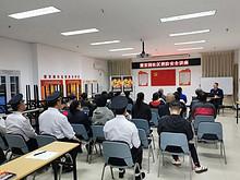 望京园社区组织开展消防安全讲座