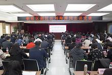 朝阳区副区长刘海涛到望京街道讲党课