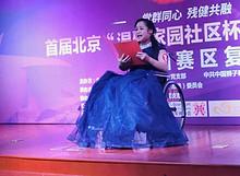 党群同心 残健共融—— 望京街道温馨家园代表队参加北京市诗朗诵大赛复赛