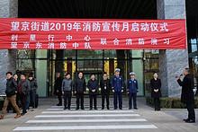 防范火灾风险 建设美好家园 望京街道消防宣传月启动