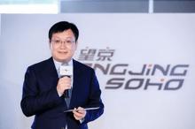 望京SOHO项目推介会成功举办 多套优质稀缺办公等待入驻