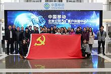 """东湖街道与中国移动北京公司开展""""党建合创""""活动"""