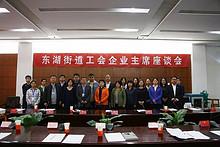 东湖街道召开2019年总工会企业主席座谈会