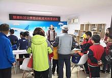 """望湖社区""""让梦想启航""""系列科普活动"""