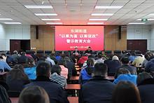 """主题教育丨东湖街道召开""""以案为鉴 以案促改""""警示教育大会"""