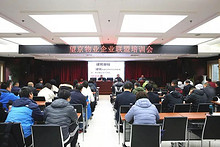 望京街道召开物业企业联盟培训会