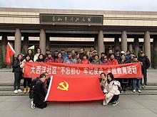 """望京街道各社区持续开展""""不忘初心、牢记使命""""主题教育"""