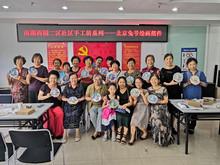 2019望京街道社区特色公益项目大盘点