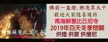 供燈供齋功德主名單 12月第 2頁: 青海蘇曼比丘尼寺11月19日已經開始[百日冬季閉關] 付入时请注明:护关 或 尼寺