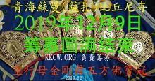 筹募圆满结束了> 青海蘇曼(薩扎)比丘尼寺空行母金剛舞五方佛寶冠 福田项目, 总共需要52顶五方佛宝冠,至此已经筹募结束了,所欠9千多元人民币的功德善款将由匿名功德主圆满并一同汇给寺庙。