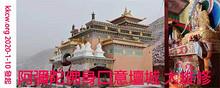 2020年新福田项目:阿弥陀佛身语意坛城