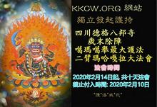 功德主名單第四頁: KKCW.ORG 網站 獨立發起護持 四川德格八邦寺一年一度 噶瑪噶舉最大護法二臂瑪哈嘎拉歲末除障大法會 法會時間:2020年2月14日起, 共十天法會 截止付入時間: 2020年2月10日