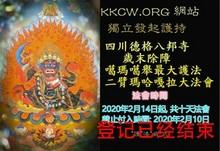 登記已經結束, 功德主名單最後更新: KKCW.ORG 網站   獨立發起護持 四川德格八邦寺一年一度  噶瑪噶舉最大護法二臂瑪哈嘎拉歲末除障大法會