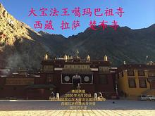 項目已經圓滿結束2, 請不要再付入任何款項> 功德主名單最後更新> 我們已經完成了 在大宝法王噶玛巴祖寺 西藏拉萨的楚布寺供僧400人