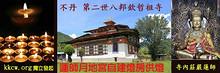 项目圆满结束:吉祥萨加达瓦日我们在不丹莲师月地宫供灯1000盏,功德主名单最后更新登出: