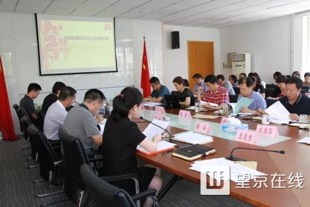 5月31日下午,东湖街道办事处主任徐继锋主持召开创建全国卫生城区和