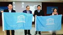 望京实验学校正式成为市联合国教科文组织协会俱乐部会员校