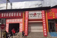 望京街道菜市场不会改建成足球场