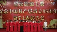 """望京街道召开纪念中国共产党成立95周年暨""""七一""""表彰大会"""
