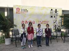 """望京街道举办2017年""""书香望京"""" 全民阅读活动"""