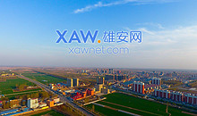 望京发布:雄安网域名正式通过工信部备案 今日正式上线