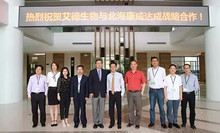 望京科技园企业北海康成与艾德生物签署战略合作协议