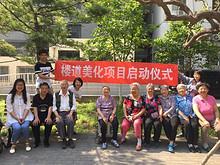 活力望京—花家地北里文化墙启动会