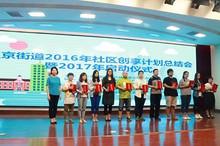 望京街道举办2016年社区创享计划总结会暨2017年启动仪式