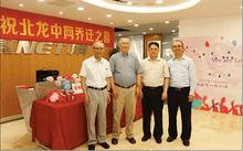 北龙中网望京办公区启用 打造全新互联网产业化平台