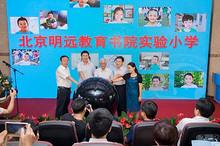 望京头条:北京明远教育书院实验小学举行揭牌仪式