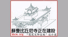 KKCW  2015年11月至今開放福田- 青海 蘇曼比丘尼寺蓮花大師宮殿
