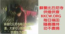 蘇曼比丘尼寺每月福田-供灯供斋-2017年7-8月F-8月26日金剛薩堹法會